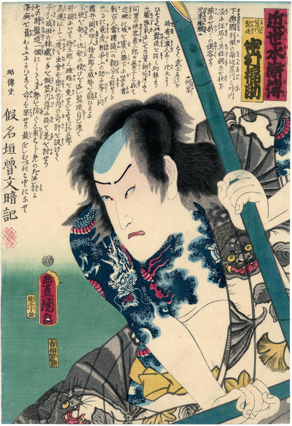 Kunisada: Tattoed actor with bamboo poles