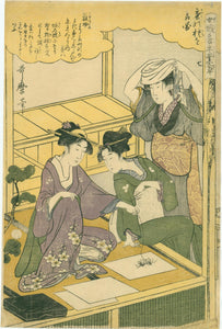 Utamaro: Silkworm Cultivation: Stage number Seven (kaiko no tane o ? zu)