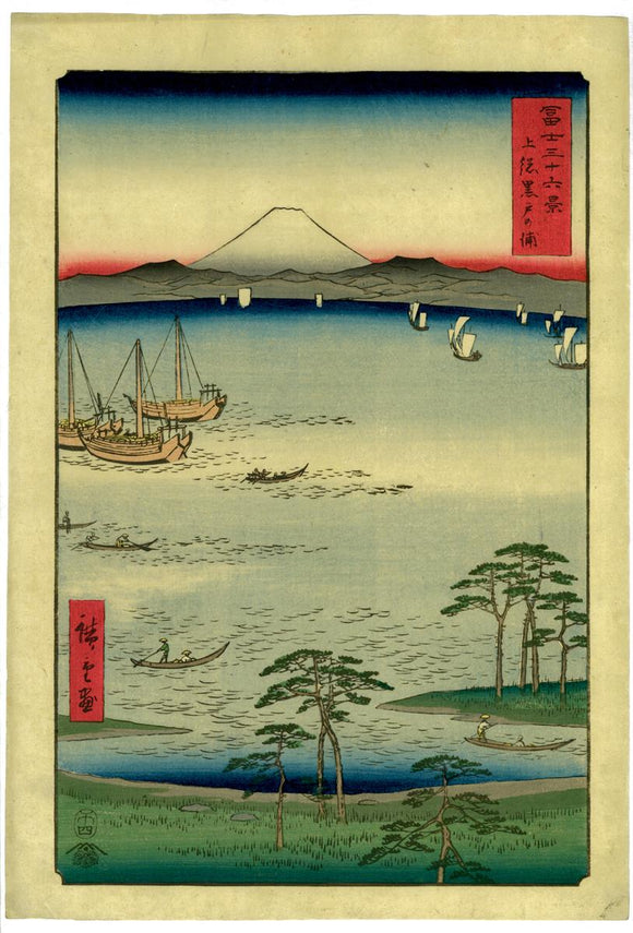 Hiroshige: Ikkoku Bridge in the Eastern Capital (toto ikkokubashi)