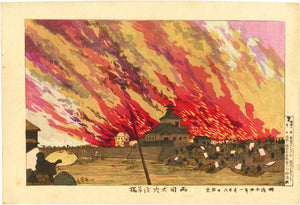 Kiyochika: Great Fire at Ryogoku