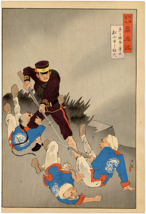 Kiyochika: Japanese Soldier with Three Chinese Soldiers