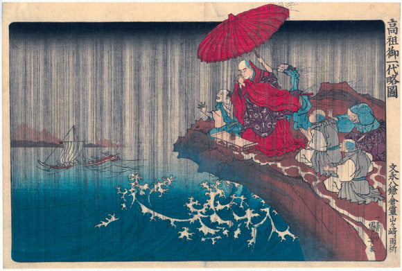 Kuniyoshi: The Priest Nichiren's prayers for rain are answered by a downpour, much to the astonishment of his attendants.