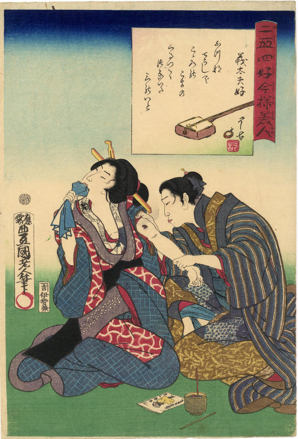 Kunisada: Tattoo Removal via Moxibustion