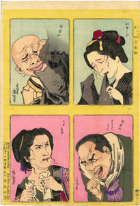 Kiyochika: Four Faces, including a crying monk, upper left.