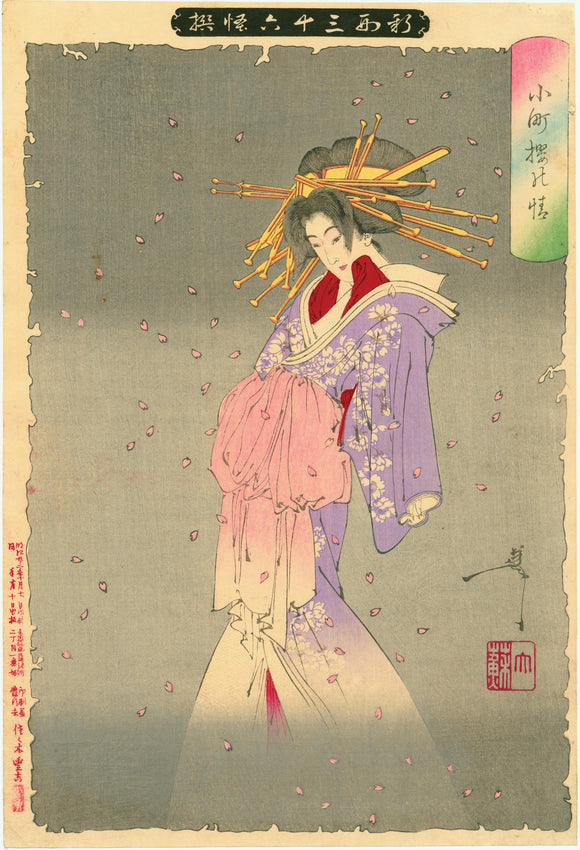 Yoshitoshi: The Spirit of the Komachi Cherry Tree