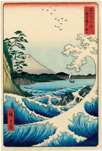 Hiroshige: The Sea at Satta (Suruga Satta no kaijô)