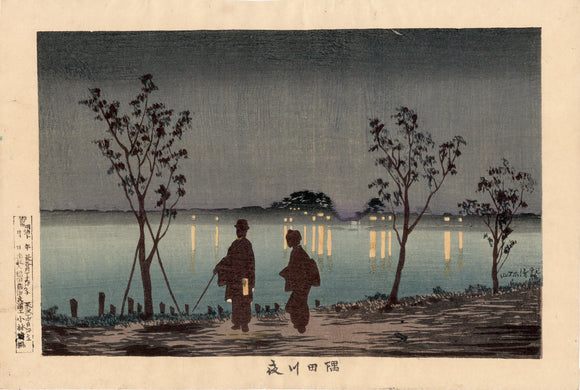 Kiyochika: The Sumida River at Night (Sumidagawa yoru)