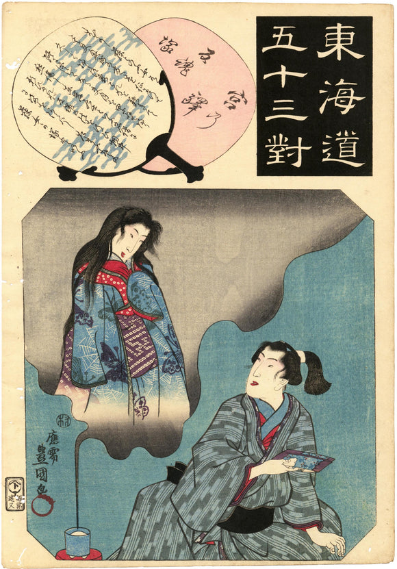 Kunisada: The Ghost of Fuji