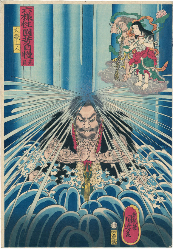 Kuniyoshi: Mongaku beneath a waterfall