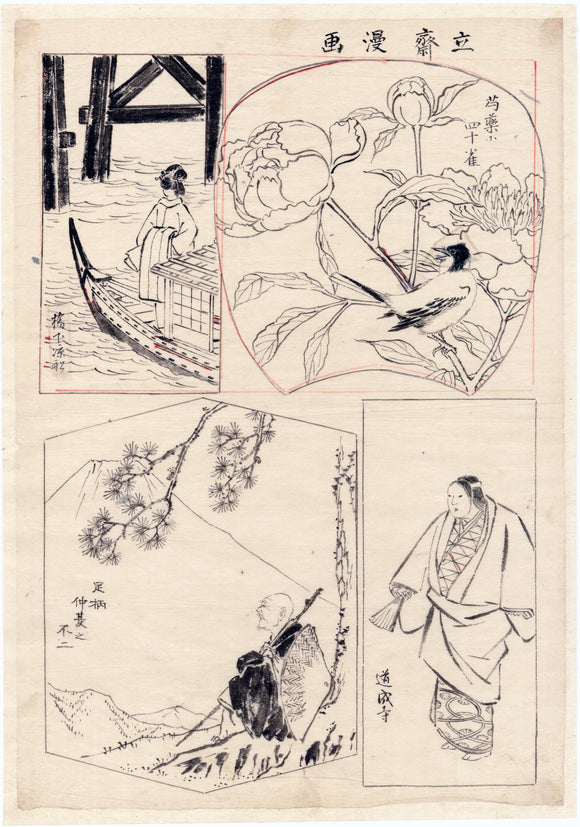 Utagawa Hiroshige III: Drawing for a print from Ryûsai manga