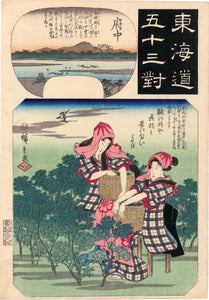 Hiroshige: Station Fuchû, number 20. Gathering Tea