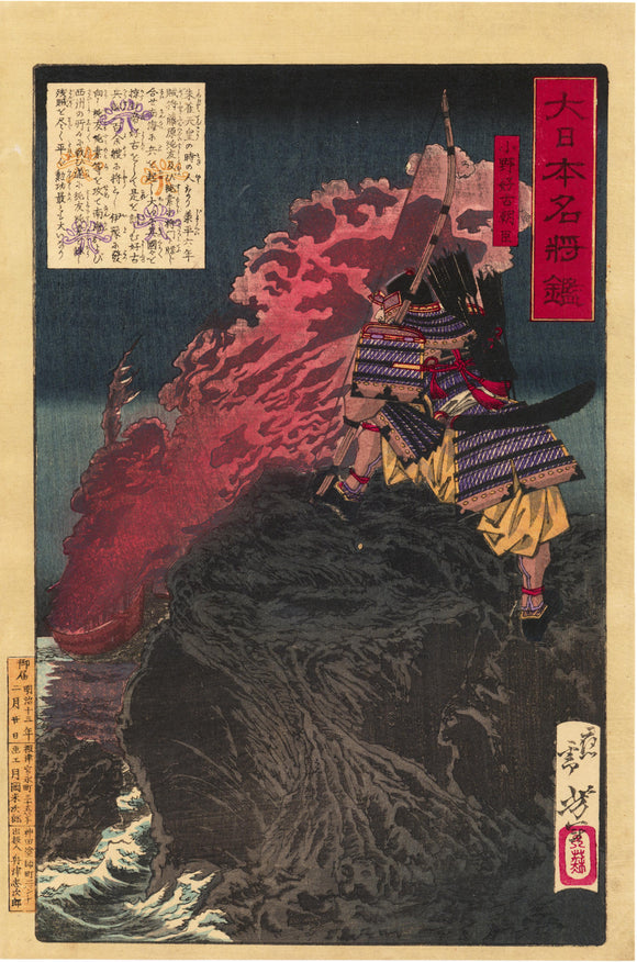 Yoshitoshi: Warrior watching a blaze