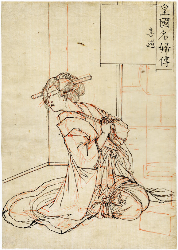 Yoshitoshi: Drawing of the Courtesan Kiyû holding a knife to her throat