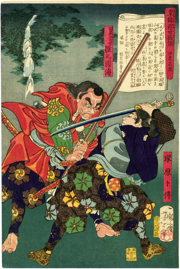Yoshitoshi: Famous swordsman fighting the tengu king