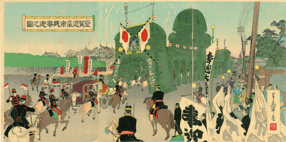 Toshiaki: Picture of People Welcoming the Emperor's Carriage (Seiga Kankô Shimin Hôgei no zu)