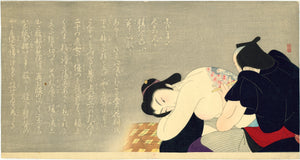 "Kōmura Settai: ""Tattoo"", from the series illustrating the novel ""Odenjigoku"" (by Kunieda Kanji.) Privately published for the use of the author. Rare."