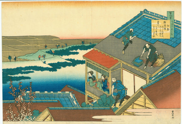 Hokusai: Ise from One Hundred Poets series