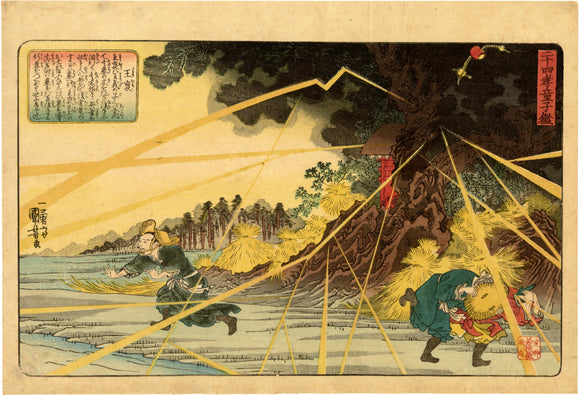 Kuniyoshi: Wang Bao During a Lightning Storm