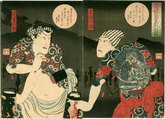 Yoshitoshi: Early Tattooed Actor Diptych