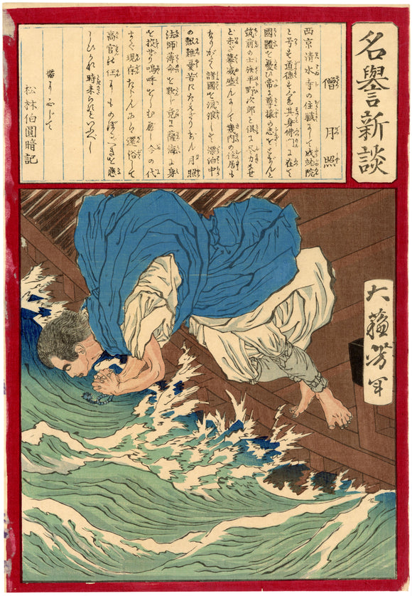Yoshitoshi: Gessho Jumping into the Waves
