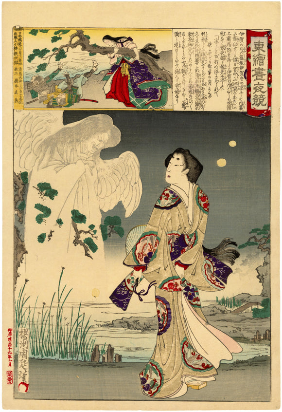 Chikanobu: Lady Iga and Winged Ghost