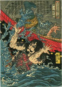 "Kuniyoshi: Konkôryû Rishun capsizing a boat, from the ""108  Heroes of the Suikoden"". This exact print is pictured in ""Brigands & Bravery""."
