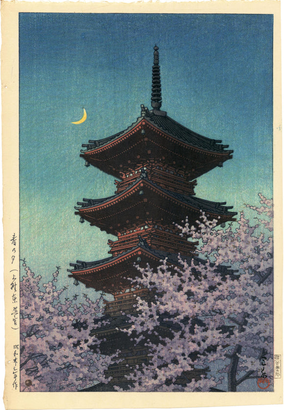 Hasui: Spring Dusk at the Tosho Shrine, Ueno