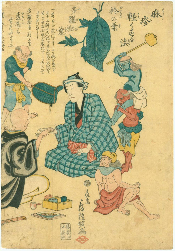 Utagawa Yoshiiku: Study of Spirit and Care for Body (shingaku mi no yojin )