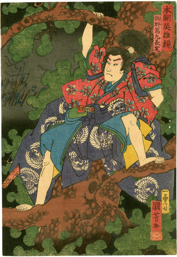 Kuniyoshi: Spying from a pine tree