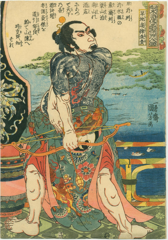 Kuniyoshi: Kanchikotsuritsu Shuki, preparing to shoot an arrow with a message attached to his bandit friends on the nearby mountain. Provenance: BW Robinson.