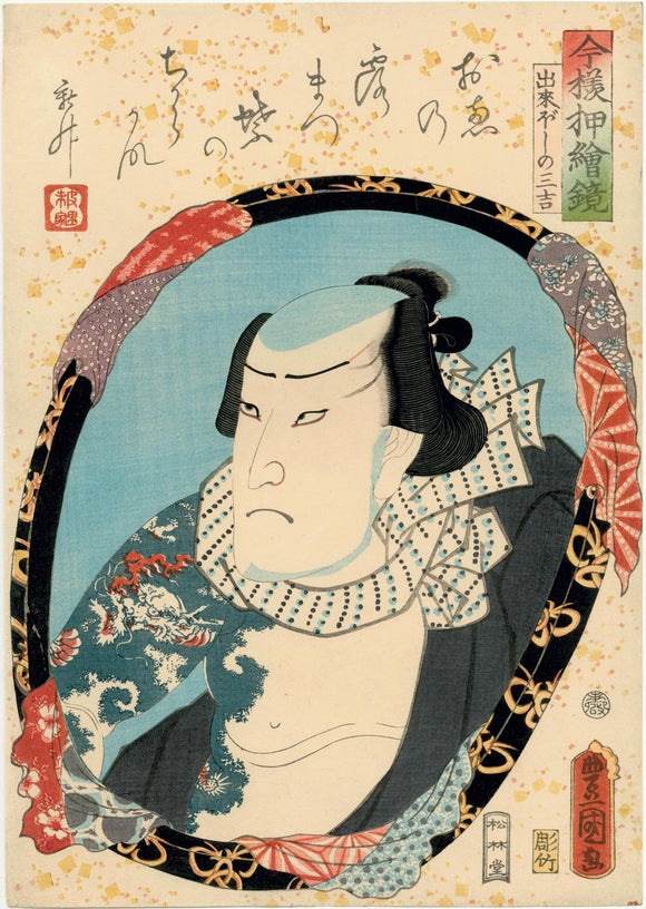 Kunisada: Tattooed Ichikawa Ichizo III as Sankichi. He is framed within a draped mirror and surrounded by a gold-speckled background.