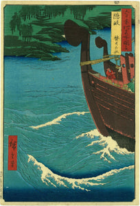 "Hiroshige: From ""Sixty-Odd Views of the Provinces"" Series, the prow of a ship passes Oki Island and its temple."