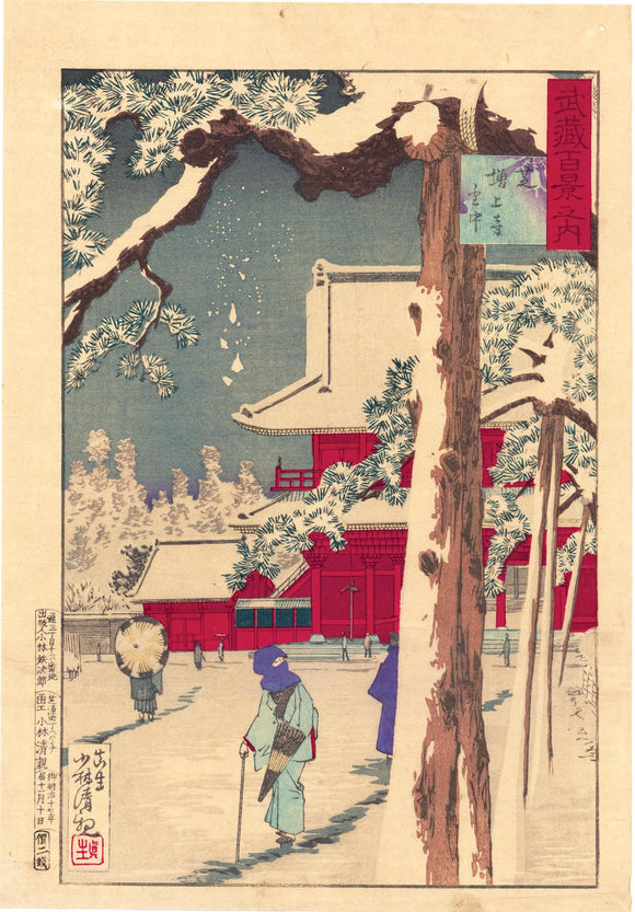 Kiyochika: Zojoji Temple, Shiba, in the Snow. An excellent example of a design from this important series bridging the work of Hiroshige and Hasui.
