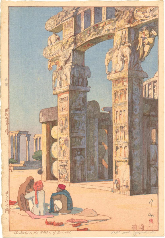Yoshida: A Gate to the Stupa of Sanchi