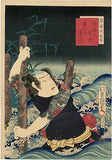 Kunisada: Tattooed Actor in a Flood