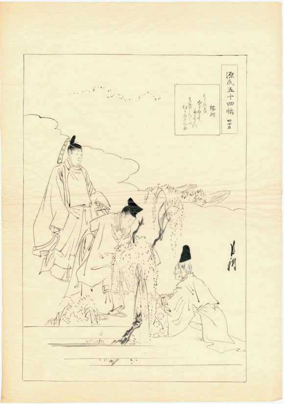 Ogata Gekkō: Preparatory drawing: Fifty-four Chapters of Genji: No.45 Hashihime