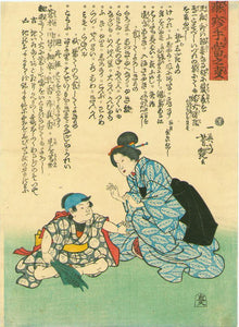 Utagawa Yoshitsuya: About the Treatment of Measles (mashin teate no koto)