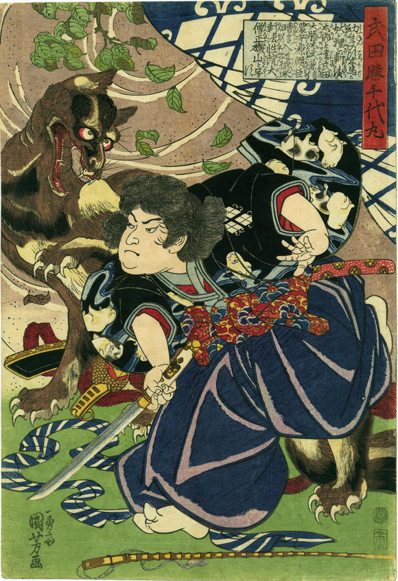 Kuniyoshi: Takeda Shingen confronts a malevolent red-eyed wolf. The puppies on his robe reinforce his youthfulness, and the wind intensifies the drama.