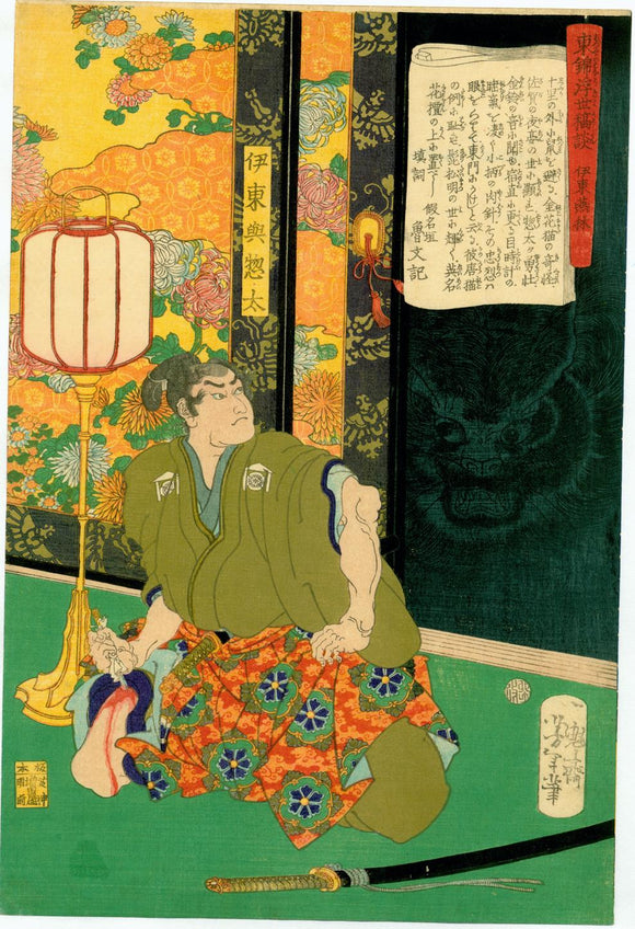 Yoshitoshi: Itô Enrin and the Spectral Cat. He is stabbing himself so as not to fall asleep on night duty.