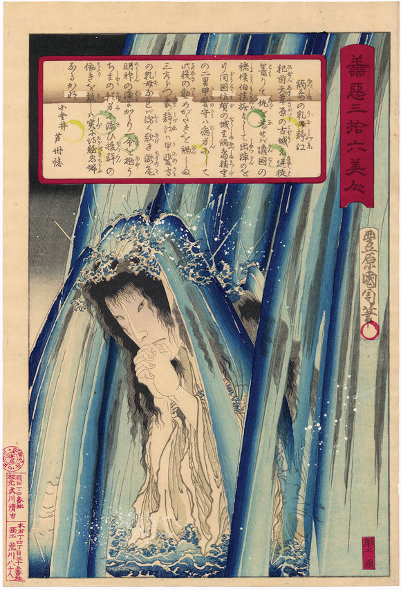 Kunichika: Uba Shizu of Nabeshima Under the Waterfall