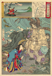 Chikanobu: Undersea Ghost of Taira no Tomomori