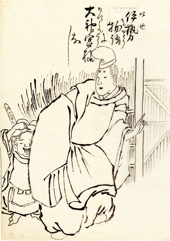 Hokuba: Brush drawing of the poet Ariwara no Narihira