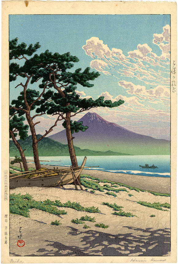 Hasui: Pine Beach at Miho