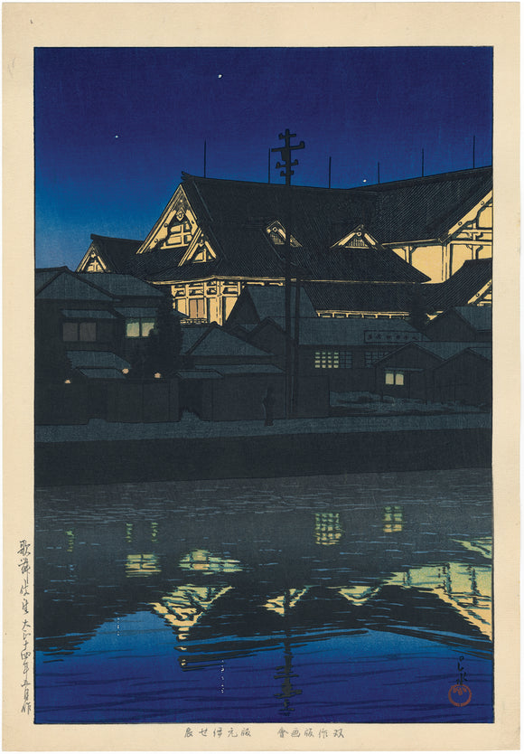 Hasui 巴水: The Kabuki Theater 歌舞伎座
