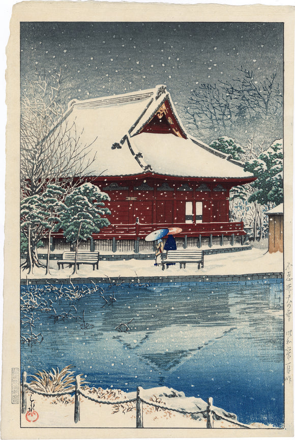 Hasui 巴水: Snow at Shinobazu Benten Shrine 不忍弁天の雪