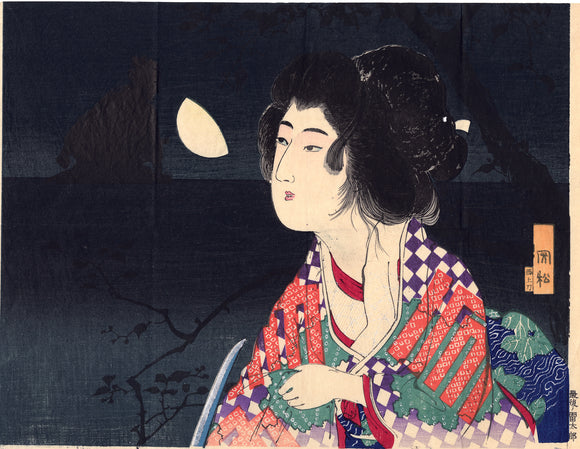 Kajita Hanko: Beauty with Knife and Intruder