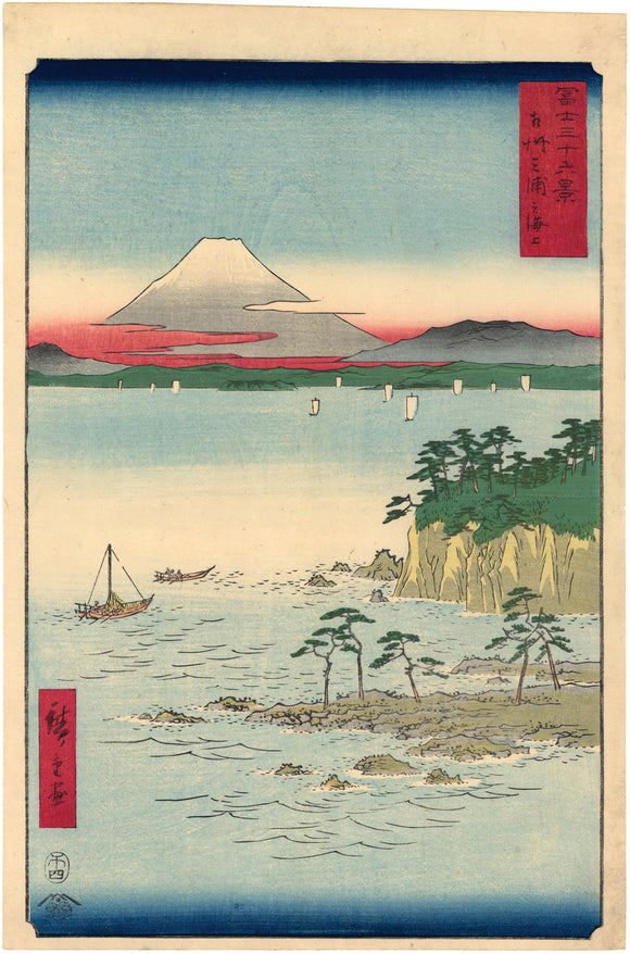 Hiroshige: Mount Fuji and the Sea at Miura
