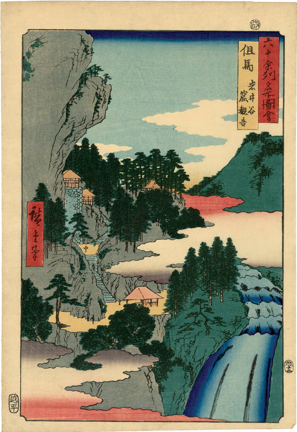 Hiroshige: The Cave Temple of Kannon in the Awai Valley