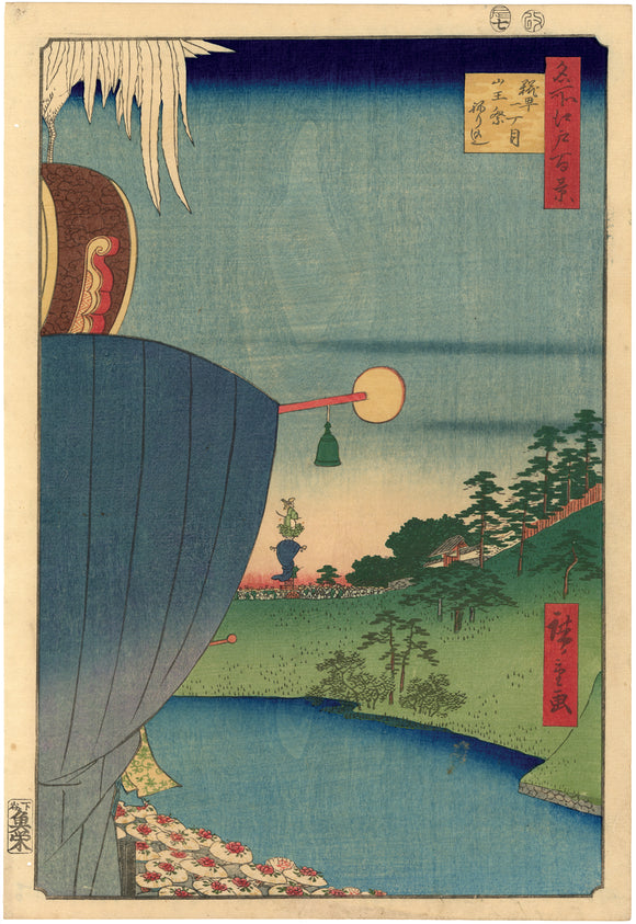 Hiroshige: Sanno Festival Procession, First (Deluxe) Edition