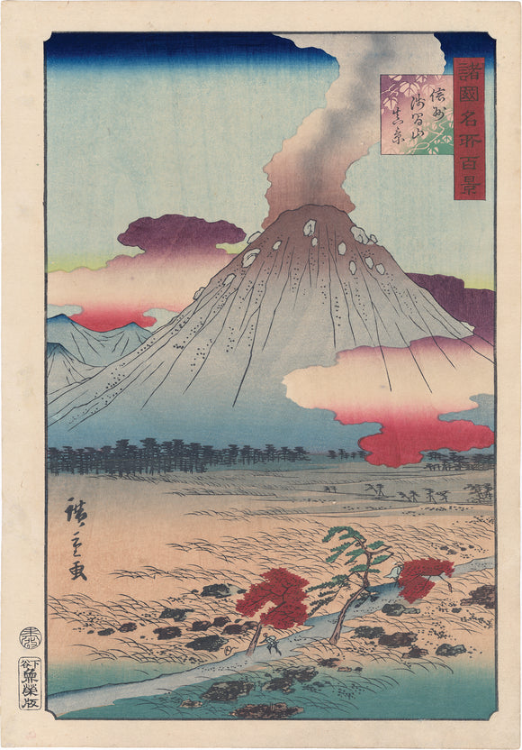 Hiroshige II: Smoking Mount Asama, Shinano Province (First Edition)